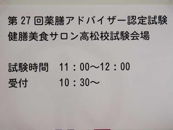 高松薬膳アドバイザー_1