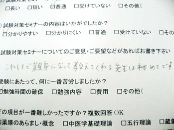薬膳インストラクター_8