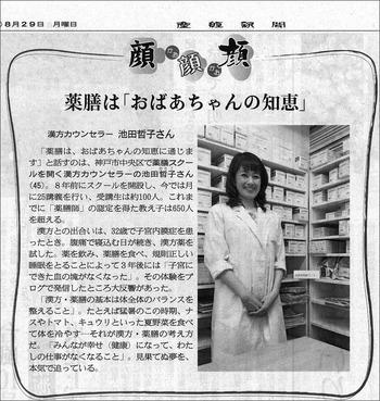 160829_産経新聞