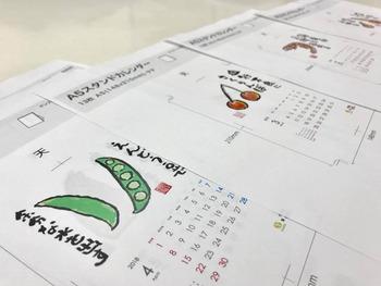 膳筆師の薬膳カレンダー