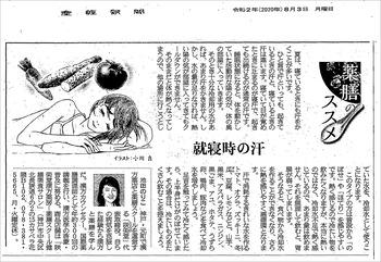 産経新聞連載「薬膳のススメ」就寝時の汗