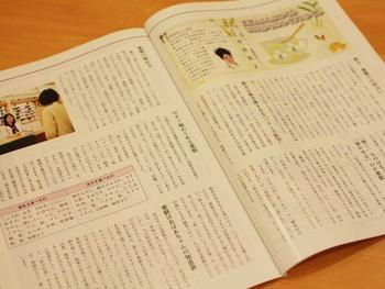 ひょうご経済で薬膳の記事_2