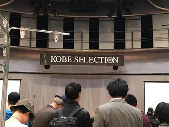 神戸セレクション_8