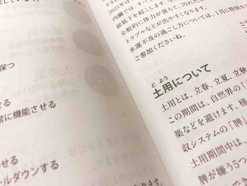 咲美堂オリジナル薬膳手帳2021