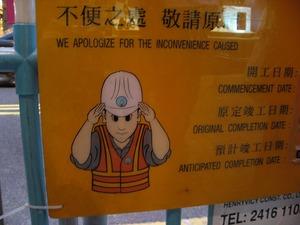 香港の工事中