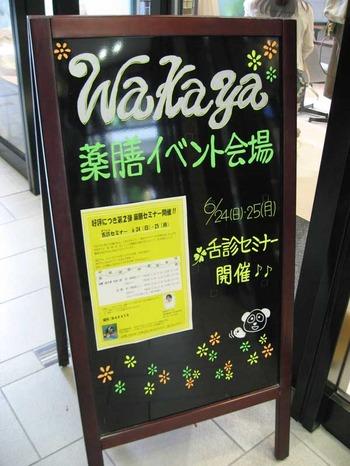 ワカヤ薬膳イベント_1
