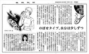 190701_sankei