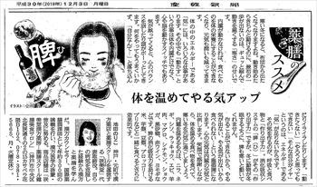 181203_sankei