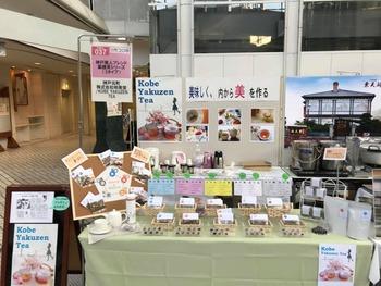 神戸セレクション_2