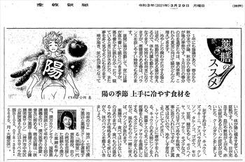 陽の季節 上手に冷やす食材を|産経新聞連載「薬膳のススメ」(79)