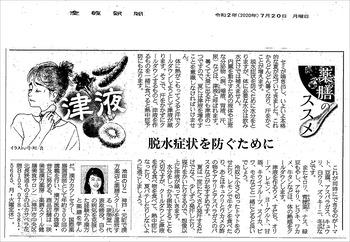 200720_sankei