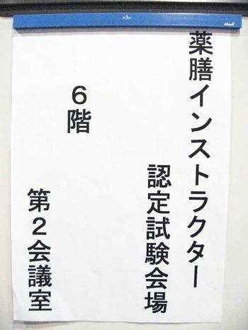 薬膳インストラクター_1