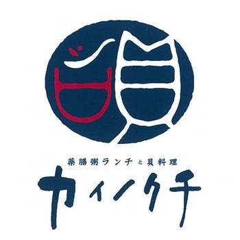 カイノクチ様ロゴ