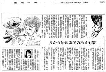 産経新聞連載「薬膳のススメ」冬病夏治