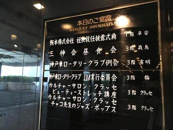 神戸東ロータリークラブで講話_1