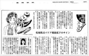 産経新聞連載「薬膳のススメ」乾燥肌はバリア機能低下のサイン