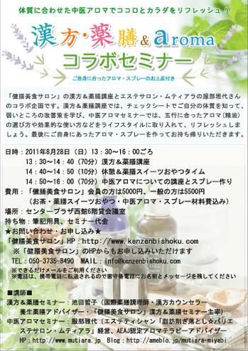 漢方・薬膳セミナーと中医アロマのコラボセミナー