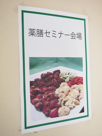 女木島で薬膳_9