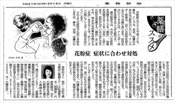 190318_sankei