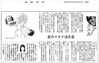 200622_sankei_s