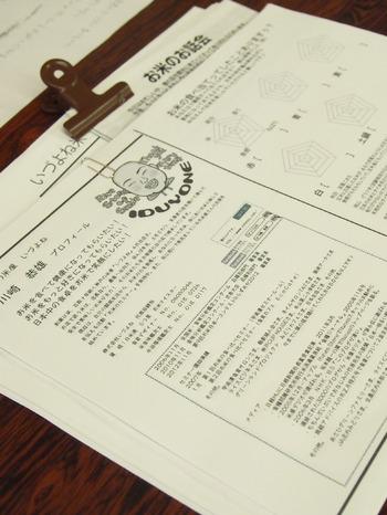 お米セミナー_5