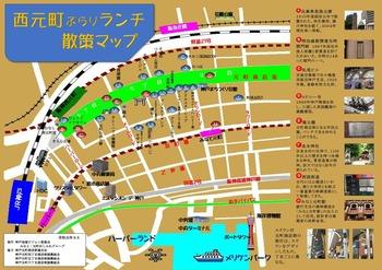 西元町ぶらりランチ散策マップ
