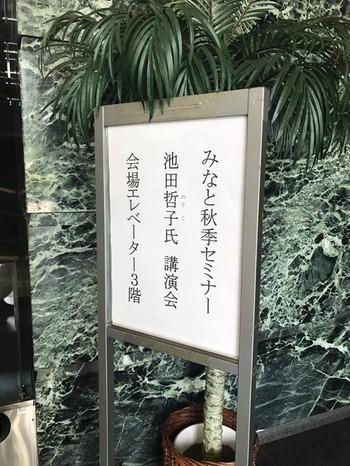 みなと秋季セミナー講演会_2