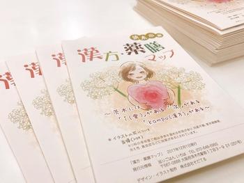 漢方マップ_1