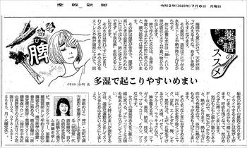 産経新聞「薬膳のススメ」雨の日のめまい