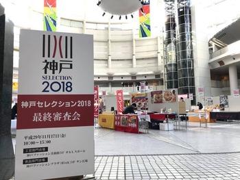 神戸セレクション_1