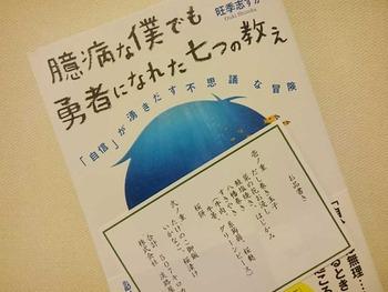 薬膳茶ワークショップ東京_7