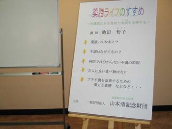 山本清記念財団さま講演会_3