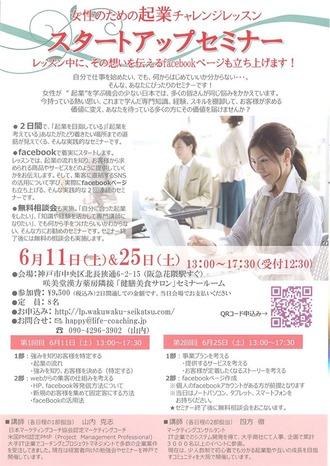 女性のための起業チャンレジセミナー
