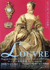 神戸市立博物館ルーヴル美術館展