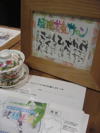 漢方&薬膳セミナー香川_1