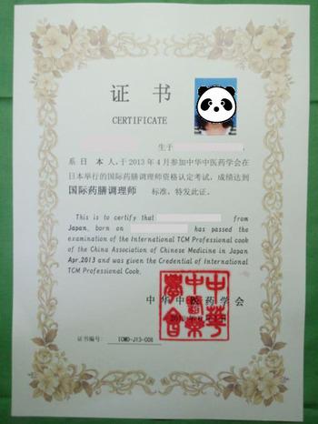 国際薬膳調理師合格証書