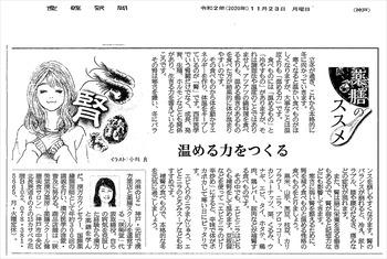 産経新聞「薬膳のススメ」温める力をつくる