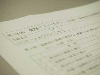薬膳アドバイザー認定試験_4