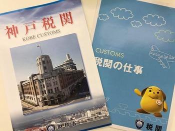財務省神戸税関での講演会