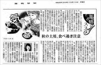 191014_sankei