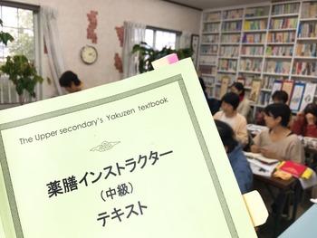 香川で薬膳インストラクター_2