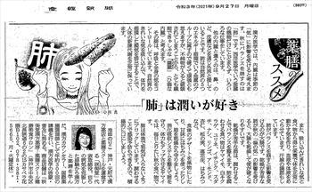 産経新聞連載「薬膳のススメ」肺は潤いが好き