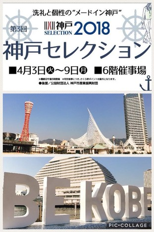 さくら野百貨店神戸セレクション展