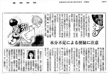 産経新聞連載「薬膳のススメ」水分不足による便秘に注意