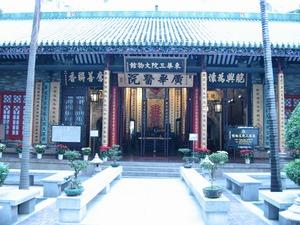 東華三院文物館