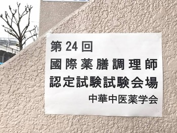 国際薬膳調理師認定試験_1