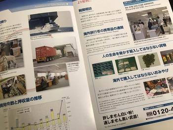 財務省神戸税関での講演会2