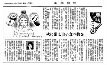 190812_sankei