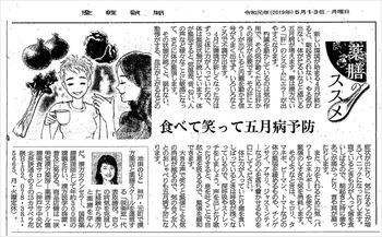 190513_sankei