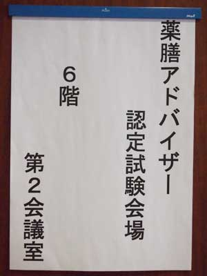 薬膳アドバイザー認定試験_1